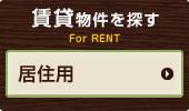 賃貸 居住用 物件